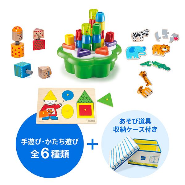 【50セット限定】1歳頃〜手遊び・かたち遊び特別セット
