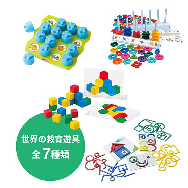 【50セット限定】4歳頃〜世界の教育遊具特別セット