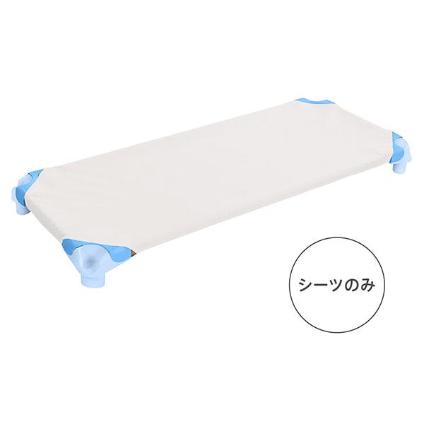 スタッキング・ベッド用 シーツ(白)